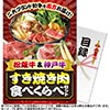 A4パネル付き目録景品セット 『松阪牛&神戸牛 すき焼き肉食べくらべセット』